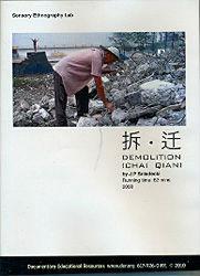 Démolition = Chaiqian |